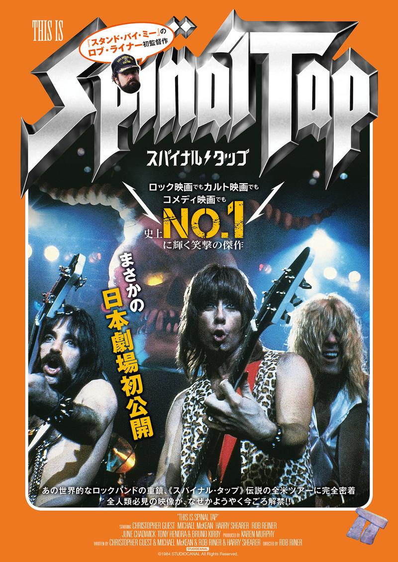 カルトなロックモキュメンタリー「スパイナル・タップ」6月日本劇場初公開