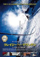 世界の名峰に挑む登山家たちを圧巻の映像と音楽でつづるドキュメンタリーが7月公開決定
