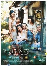 是枝裕和監督最新作「万引き家族」特報&ポスター完成 音楽は細野晴臣