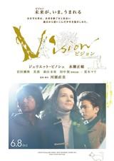 複雑に絡み合う3人の運命 河瀬直美監督最新作「Vision」ティザーポスター完成