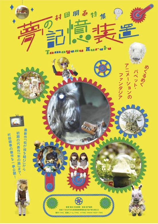「村田朋泰特集・夢の記憶装置」ポスター