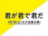 池松壮亮&満島真之介&大倉孝二が熱唱する「君が君で君だ」超特報完成!公開は7月7日に
