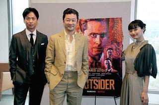 米ロサンゼルスで取材に応じた (左から)椎名桔平、浅野忠信、忽那汐里「アウトサイダー」