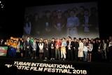 ゆうばり国際映画祭2018、グランプリは西口洸監督の性春映画「ED」!