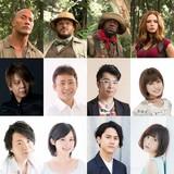 「ジュマンジ」日本語吹き替え版に楠大典、高木渉、伊藤健太郎、白石涼子!