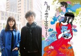 高橋一生×川口春奈、恋人役でW主演!「九月の恋と出会うまで」映画化