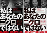 人種差別に暗殺…激動の米国現代史に迫るドキュメンタリー「私はあなたのニグロではない」予告