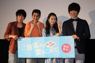 台湾が舞台の青春ロードムービー「台湾より愛をこめて」