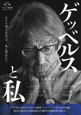 「ゲッベルスと私」日本版ビジュアル「ゲッベルスと私」