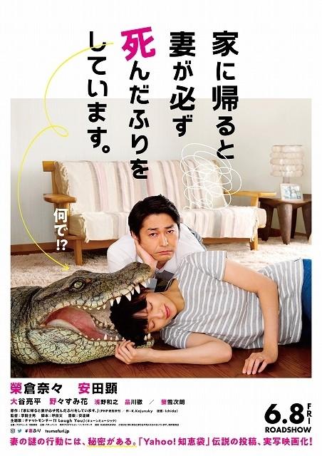 榮倉奈々、頭に矢が突き刺さる!? 安田顕共演「妻ふり」予告&ポスター完成
