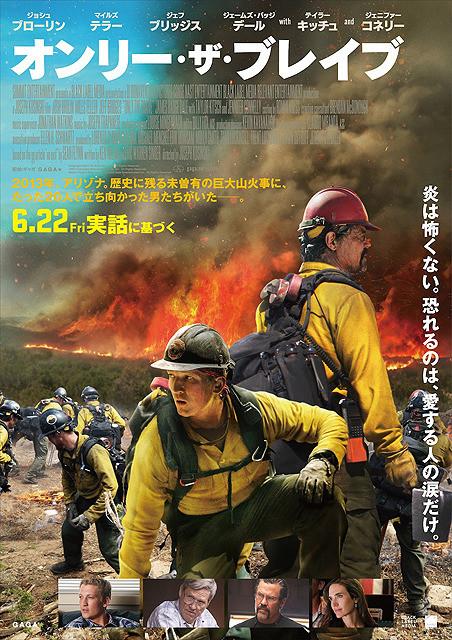 巨大山火事に挑む男たちの実話「オンリー・ザ・ブレイブ」ショート予告&ポスター完成