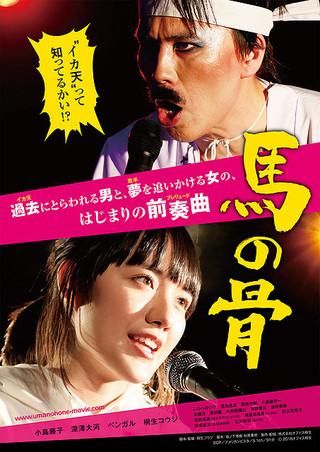 小島藤子が初主演 イカ天出身の桐生コウジが描く音楽コメディ「馬の骨」特報&ビジュアル完成