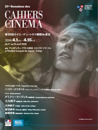 「第21回カイエ・デュ・シネマ週間」開催 選りすぐりのフランス映画を紹介