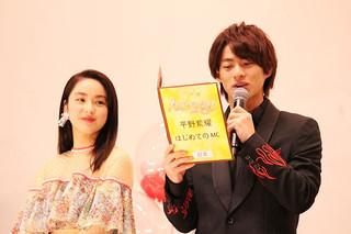司会に初挑戦した平野紫耀と平祐奈「honey」