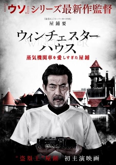 """""""盗塁王""""屋鋪要、「ソウ」監督最新作「ウィンチェスターハウス」に主演!?"""