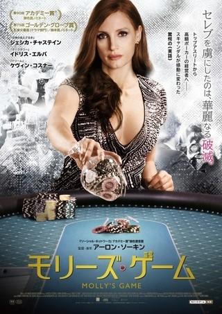 「モリーズ・ゲーム」日本公開日が5月11日に決定 日本限定デザインのポスターも公開