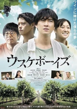 日本ワインの常識を覆した若者たちの実話 渡辺大主演「ウスケボーイズ」今秋公開
