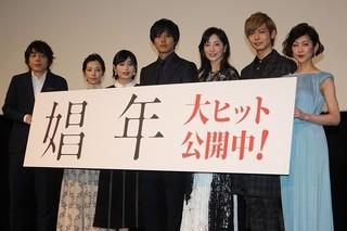 舞台挨拶に立った松坂桃李、三浦大輔監督ら「娼年」