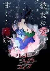 純愛サイコホラー漫画「ハッピーシュガーライフ」TVアニメ化 花澤香菜&久野美咲が主演
