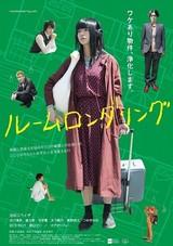 池田エライザがアヒルのランプを抱え……「ルームロンダリング」ポスター入手!