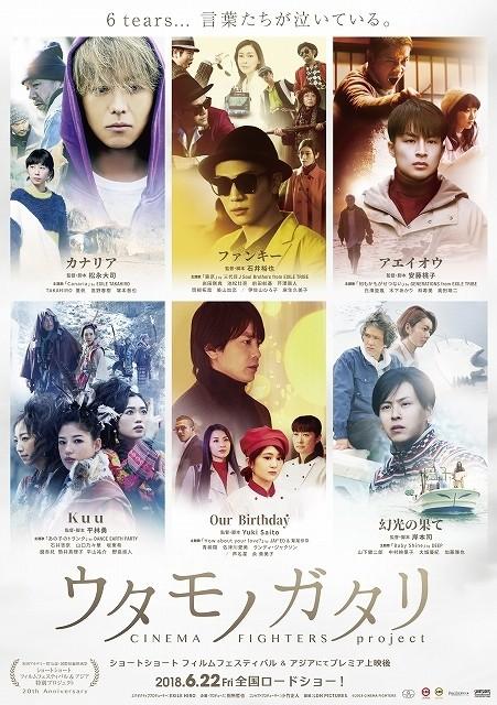 TAKAHIRO&岩田剛典らの涙…「CINEMA FIGHTERS」第2弾予告&ポスター完成