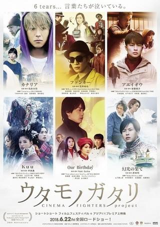 ドラマチックな物語を予感させるポスター「ウタモノガタリ CINEMA FIGHTERS project」