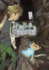 ムヒョとロージーが罪深き悪霊を裁く「ムヒョとロージーの魔法律相談事務所」TVアニメ化