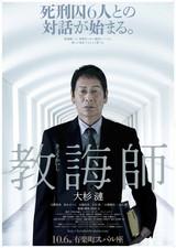 大杉漣さん最後の主演映画「教誨師」死刑囚との対話を描く特報&ビジュアル披露