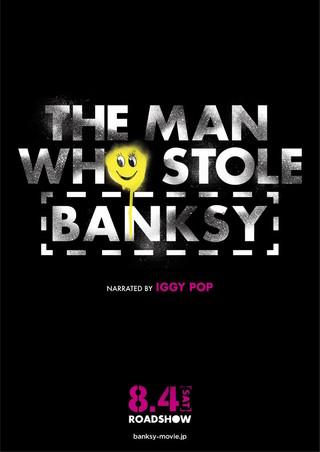 世界を挑発し続ける覆面アーティストの影響力に迫る「バンクシーを盗んだ男」、8月公開