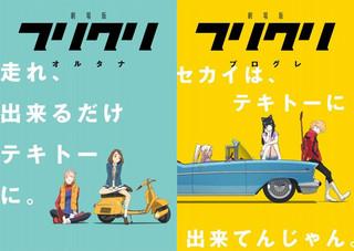 「フリクリ」続編2作が9月に連続公開「フリクリ オルタナ」