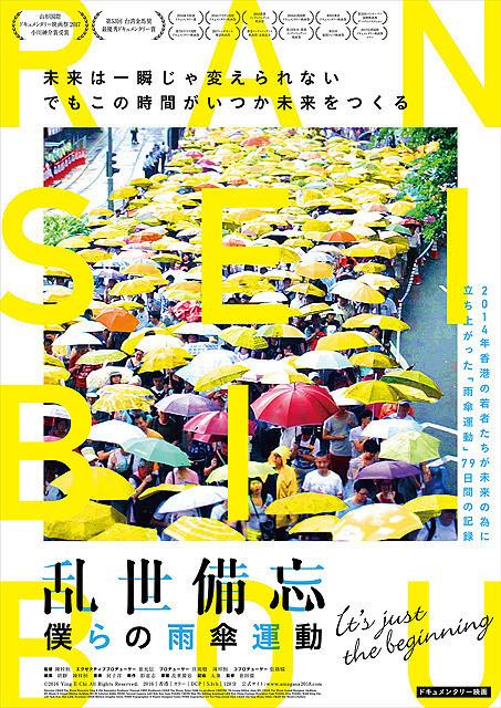 香港の「雨傘運動」を映したドキュメンタリー