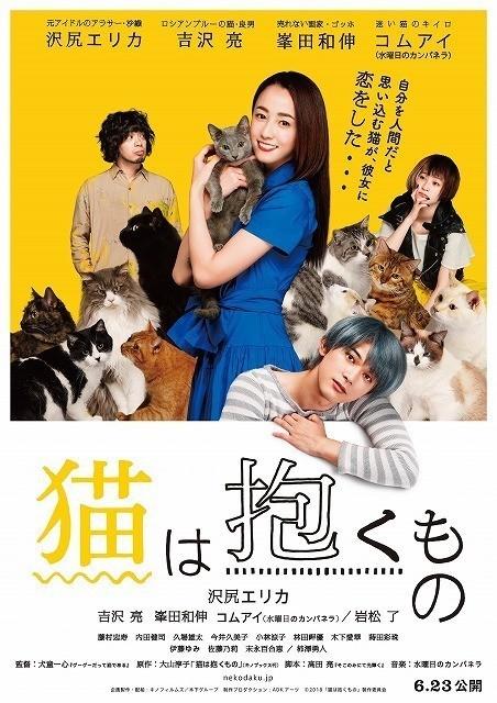 峯田和伸&コムアイの姿をとらえた本ポスター