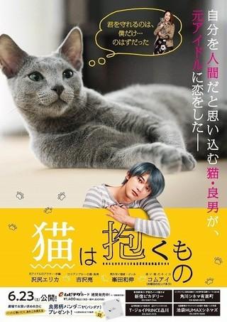 良男のセリフがせつないチラシの裏面「猫は抱くもの」