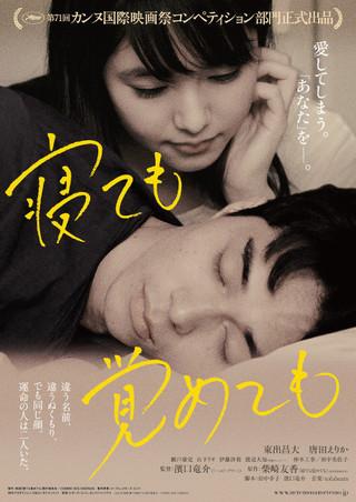 カンヌ映画祭コンペ部門選出 濱口竜介監督作「寝ても覚めても」30秒予告披露