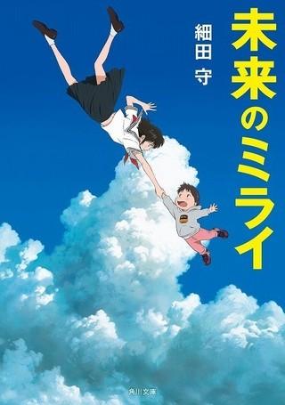 細田守監督作「未来のミライ」原作小説が6月15日発売