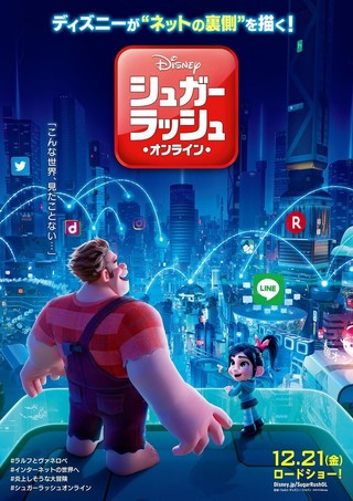 「シュガーラッシュ」続編、ラルフ&ヴァネロペがネットの世界にワクワク全開!