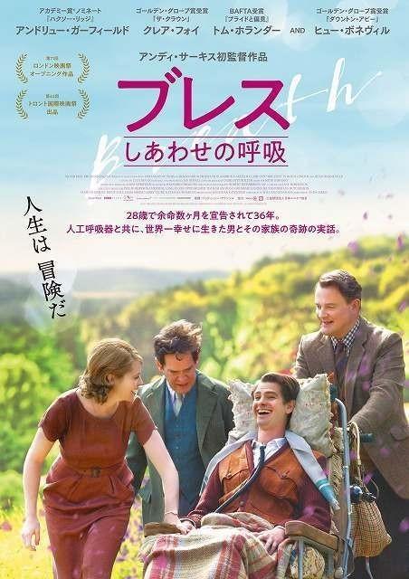 「ブレス 幸せの呼吸」、 監督はアンディ・サーキス