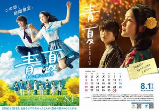 「青夏 きみに恋した30日」ポスター画像 (左)とチラシ裏ビジュアル「青夏 きみに恋した30日」