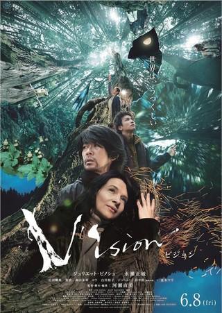 永瀬、岩田、ビノシュが神秘の森で出会う…河瀬直美「Vision」ポスター&予告