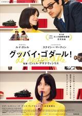 天才監督との恋愛は…? 妻の自伝的小説を映画化「グッバイ・ゴダール!」7月13日公開
