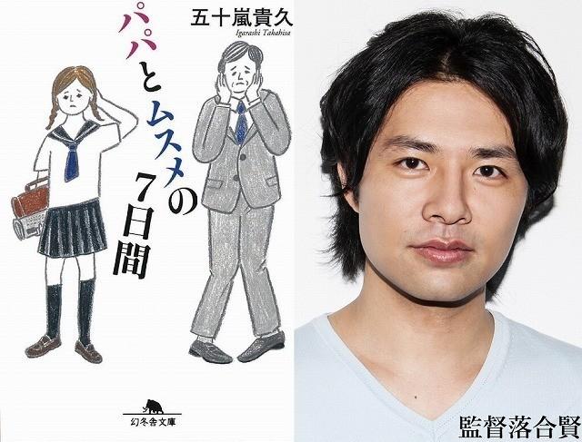 日本では舘ひろしと新垣結衣の 共演でドラマ化された