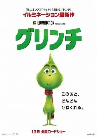 「ミニオンズ」のスタジオ新作は世界中で愛されるひねくれもの「グリンチ」!