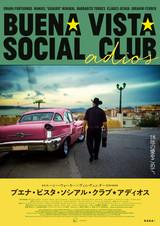 最後のツアーに密着「ブエナ・ビスタ・ソシアル・クラブ★アディオス」7月20日公開