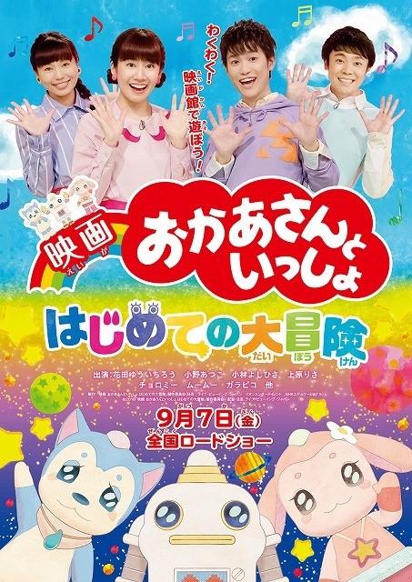 映画版「おかあさんといっしょ」ビジュアル&特報完成! 西川貴教がスキッパー役を続投