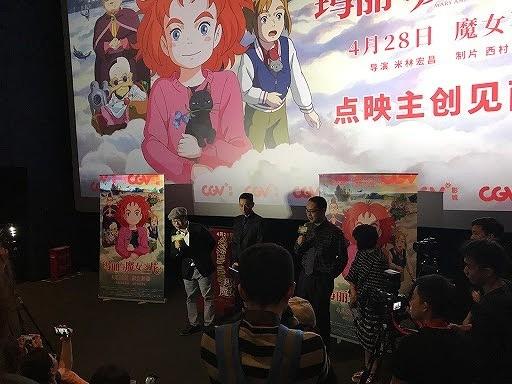 米林宏昌監督「メアリと魔女の花」4月28日から中国公開