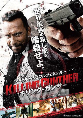 シュワちゃんが最強殺し屋を 嬉々として演じる「キリング・ガンサー」