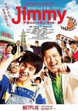 さんま初プロデュース連ドラ「Jimmy」7月20日配信!豪華キャスト集結のビジュアルお披露目