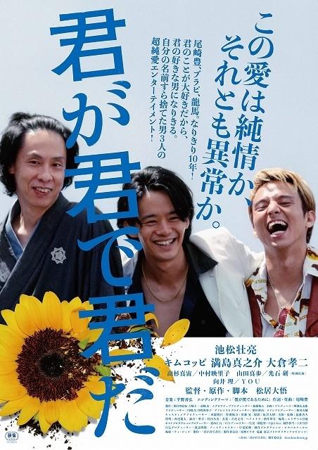池松壮亮&満島真之介&大倉孝二による異色恋愛映画「君が君で君だ」ポスター&予告完成!