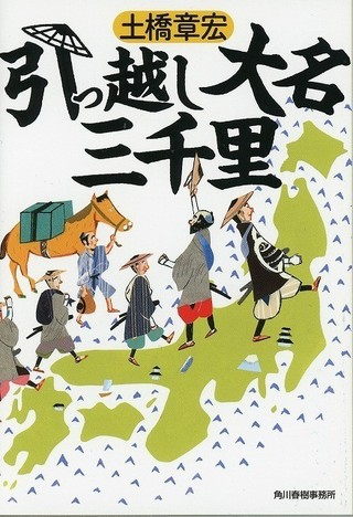 原作は「超高速!参勤交代」で 知られる土橋章宏氏の小説「引っ越し大名!」