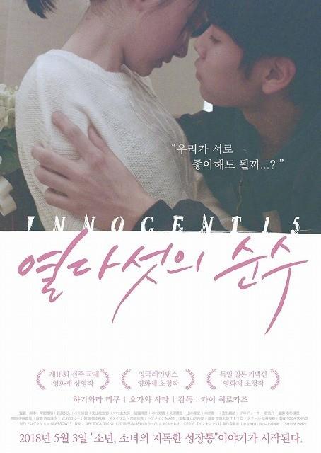 甲斐博和監督「イノセント15」が韓国で劇場公開、キム・コッピが応援メッセージ